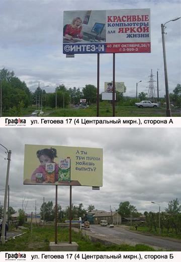 ул. Гетоева, 17 (4 Центральный мкрн.) (№2)