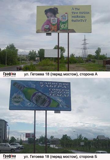 ул. Гетоева 18 (перед мостом) (№1)