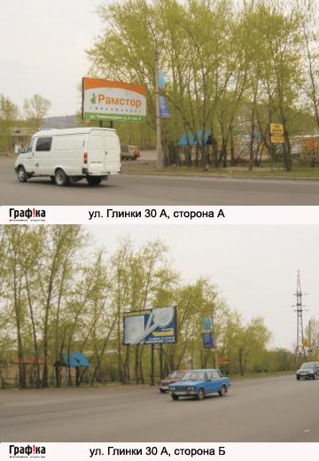 ул. Глинки 30а (№13)