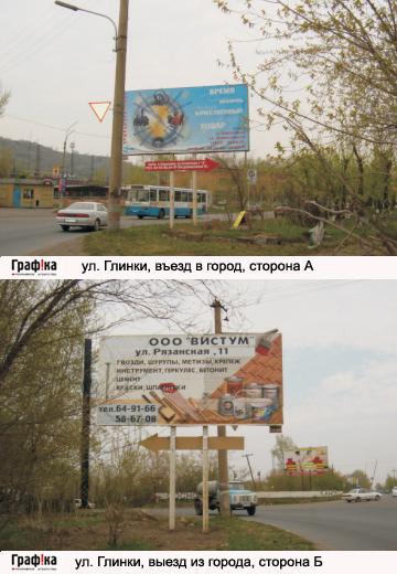 ул. Глинки, въезд в город (№3)