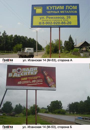 ул. Иланская 14 (М53) на Иланск (№15)