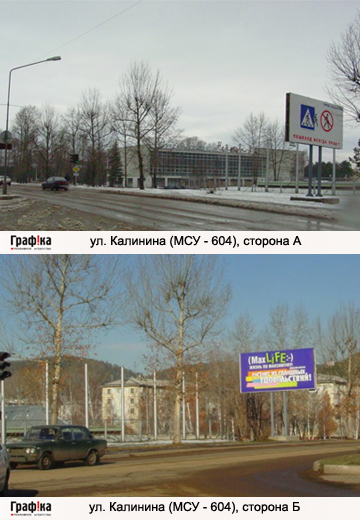 ул. Калинина (МСУ - 604) (№1)