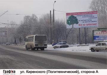 ул. Киренского (Политехнический) (№32)