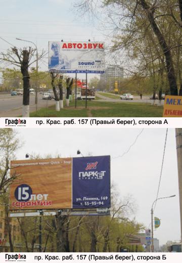 ул. Красноярский рабочий 157 (Правый берег) (№24)