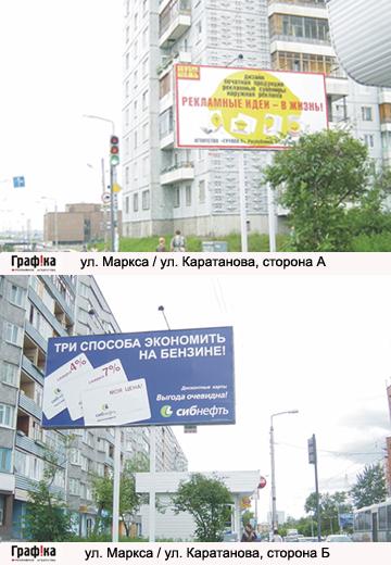 ул. Маркса  ул. Каратанова (№1)