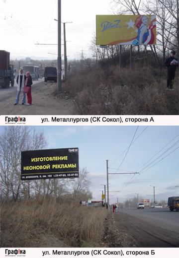 ул. Металлургов (СК Сокол) (№16)