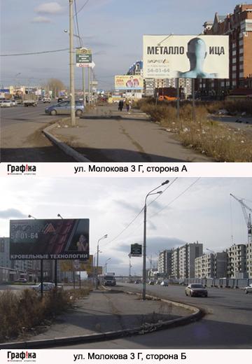 ул. Молокова 3г (№17)