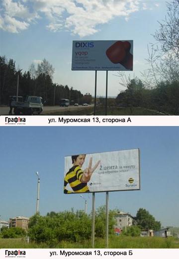 ул. Муромская 13 (№8)