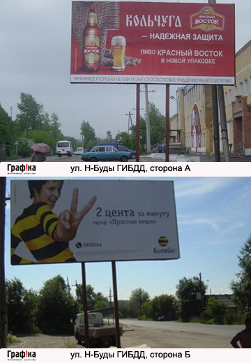 ул. Н-Буды (ГИБДД) (№12)