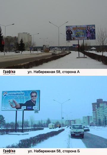 ул. Набережная 58 (№11)