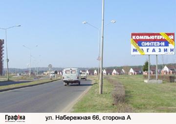 ул. Набережная 66 (№9)