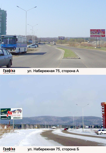 ул. Набережная 75 (№10)