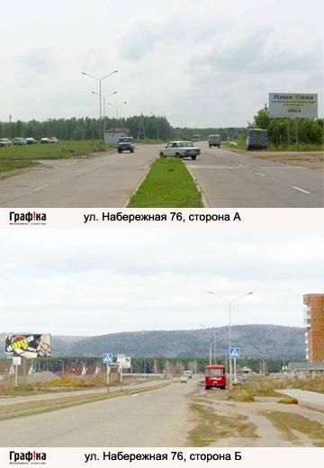 ул. Набережная 76 (№8)