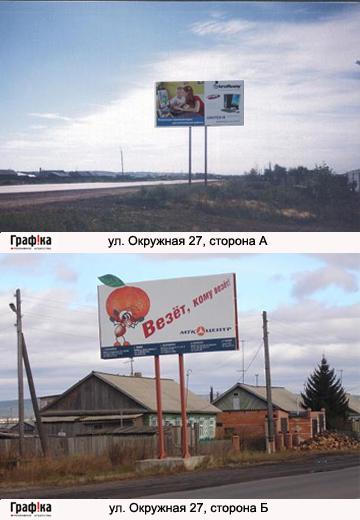 ул. Окружная, 27 (№11)