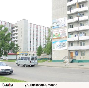 ул. Парковая 2 (фасад А Б С) (№17)