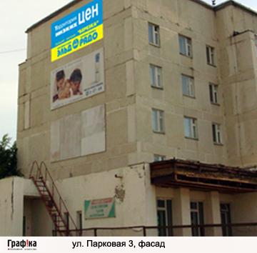 ул. Парковая 3 (фасад А Б С) (№18)