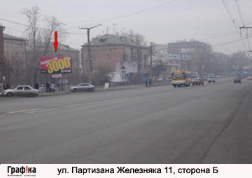 ул. Партизана Железняка 11 (№34)