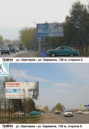 ул. Шахтеров - ул. Березина 136 м (№21)