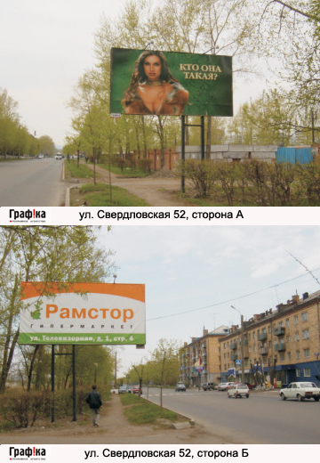 ул. Свердловская 52 (№15)