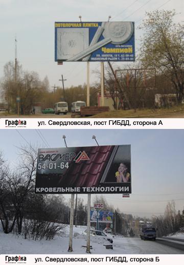 ул. Свердловская, пост ГИБДД (№2)