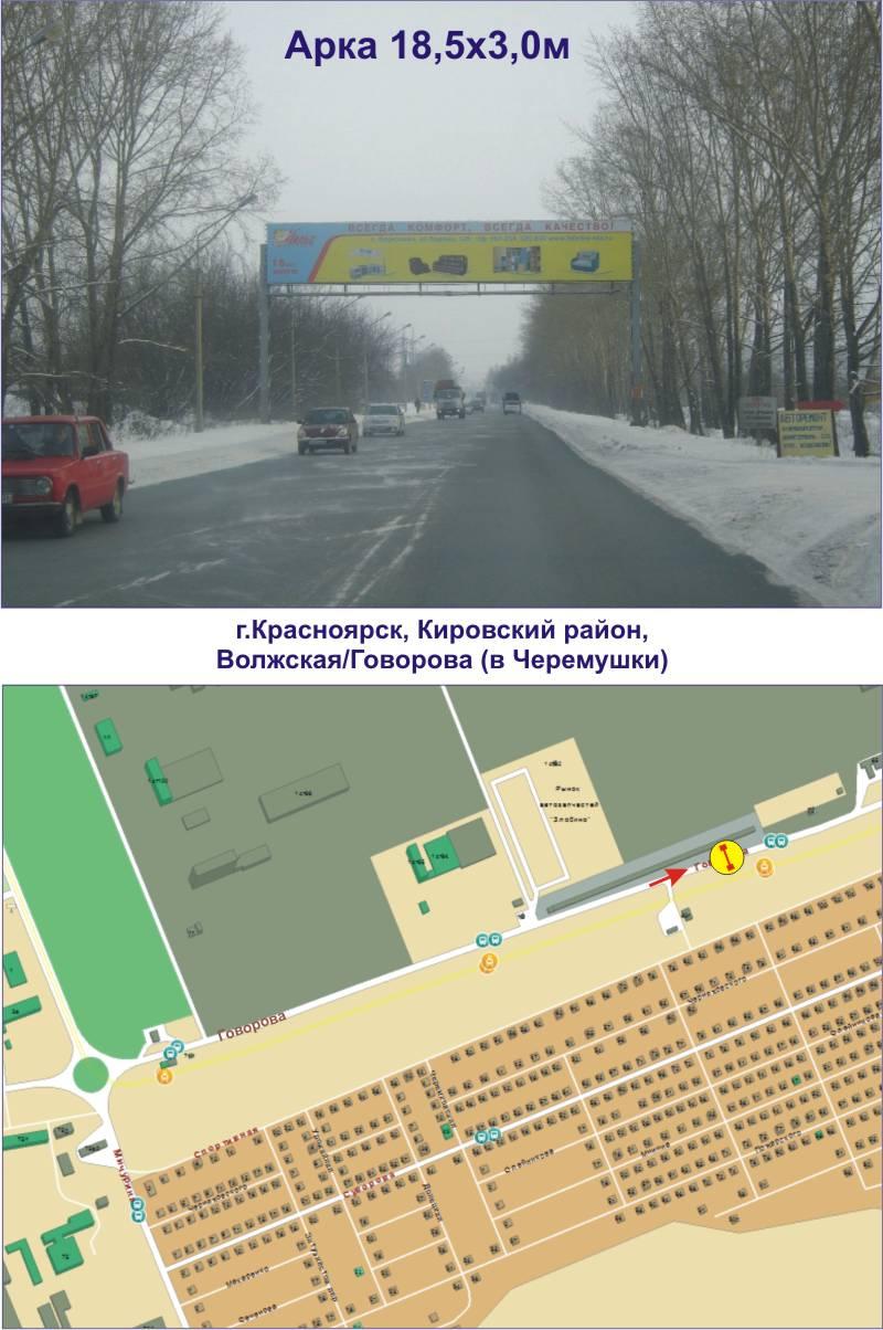 ул. Волжская - Говорова (в Черемушки)