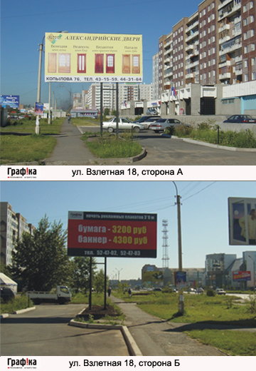 ул. Взлетная 18 (№26)