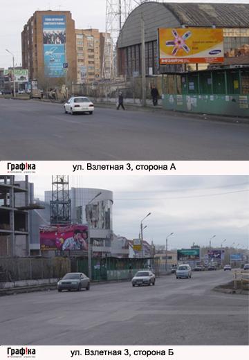 ул. Взлетная 3 (№23)