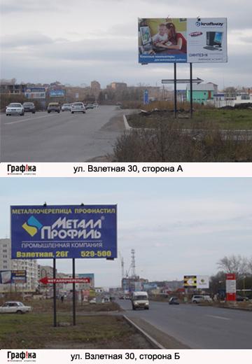 ул. Взлетная 30 (№10)