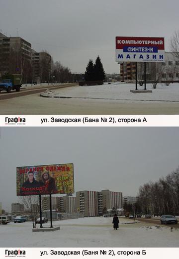 ул. Заводская (Баня №2) (№13)