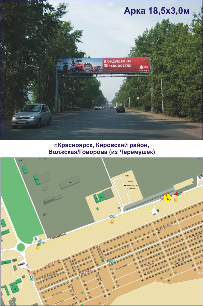 ул.Волжская - Говорова (из Черемушек)