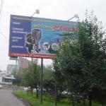 рекламный щит лодочные моторы