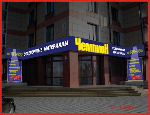 создан дизайн нового магазина «Чемпион»