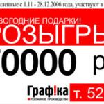 Реклама в Красноярске