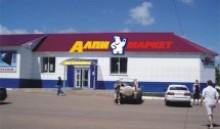 крышная установка и объемные световые буквы «АлпиМаркет»