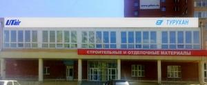 Вывеска на фасад АК «Турухан»