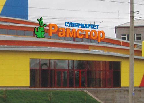 крышная установка для супермаркета «Рамстор»