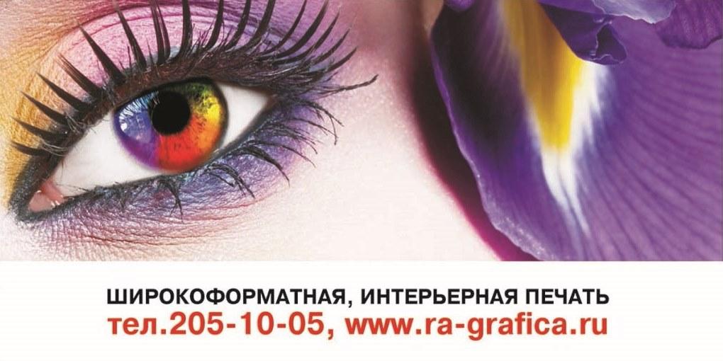 reklama_grafika_1024x512