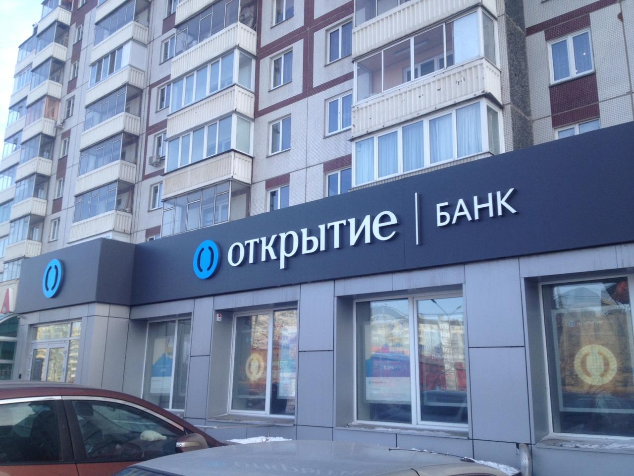 Наружная реклама банка «Открытие»